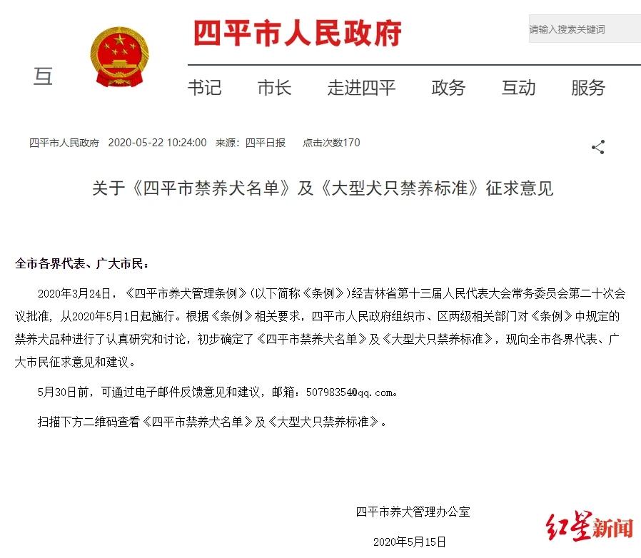 5月22日,吉林省四平市发布《四平市禁养犬名单》及《大型犬只禁养标准》(征求意见稿),因中华田园犬被列入81种拟禁养犬种名单,一时引发热议。